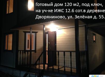 Ночь в д. Дворян.