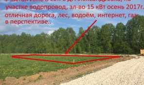 Участок 15 соток в д. Александровка